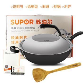 supor/苏泊尔 无油烟不粘铝合金炒锅 PC30Z1/PC32Z1