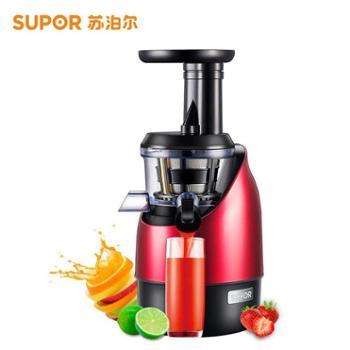 苏泊尔榨汁机家用全自动多功能双叶螺旋榨汁机果汁机TSJ07A