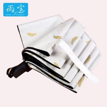 雨宝 雨伞黑胶防晒 创意烫金伞 晴雨两用三折伞 太阳伞