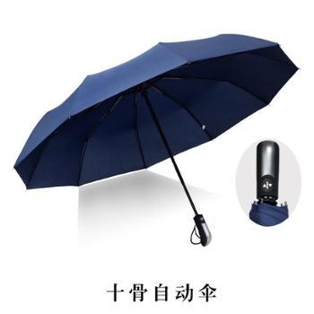 雨宝 十骨加大商务三折自折叠动伞晴雨用伞雨伞