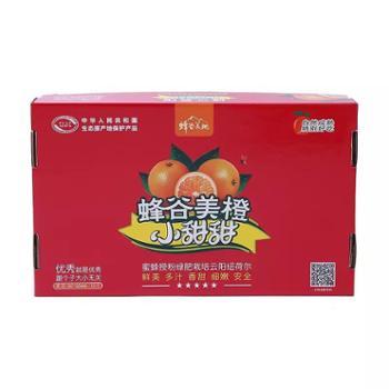 云阳蜂谷美橙小甜甜15枚/盒 约重2.5KG纽荷尔