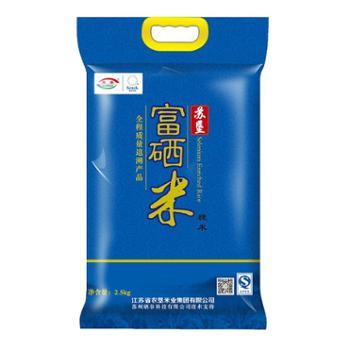 【苏垦米业】苏垦富硒米袋装2.5kg