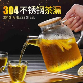 悦物加厚玻璃茶壶不锈钢耐热泡茶壶花茶壶过滤家用煮水壶茶具套装
