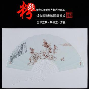方毅综合装饰雕刻扇面瓷板