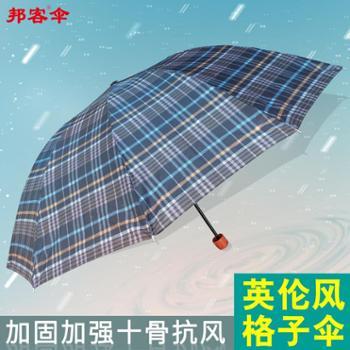 邦客伞652加大十骨加固抗风折叠三折伞格子男女士双人商务遮阳伞晴雨两用伞