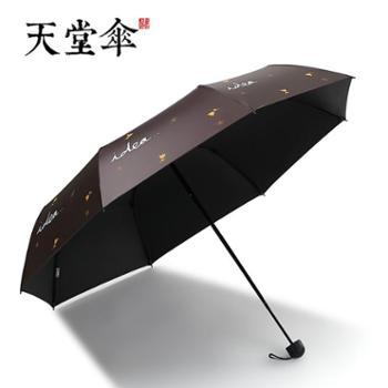 2019年新款雨伞33583E精彩世界黑胶防晒防紫外线遮阳伞晴雨两用三折伞女防晒伞小清新