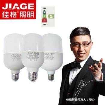 佳格LED灯节能省电家用螺旋螺口LED灯泡5w9w13w18w23w28w40w50w100w超高亮度高头泡高乐高系列