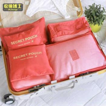 收纳博士防水旅行收纳袋洗漱鞋袋韩国行李箱内衣物收纳包6件套装