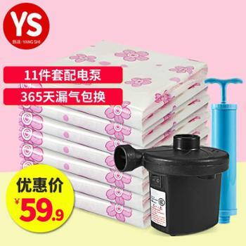 买就送电泵扬适YS真空压缩袋11件套配手泵棉被衣服被子收纳袋