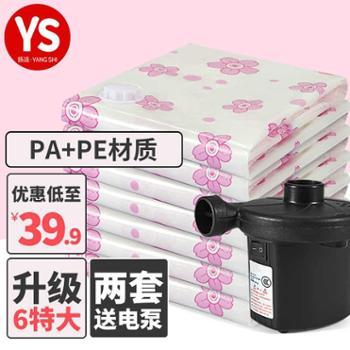 扬适YS真空压缩袋6特大棉被收纳袋真空袋送手泵买2套送电泵
