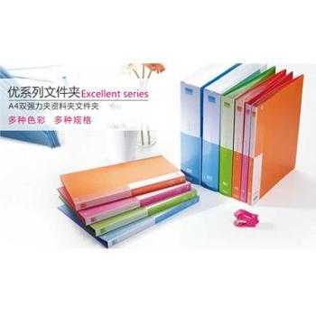 金得利A4欢乐色系长强力文件夹 收纳夹夹AF904 单个商品