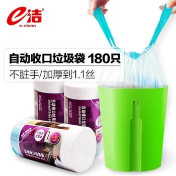 e洁 自动收口垃圾袋3卷 加厚不易穿漏不脏手清洁袋