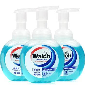 威露士泡沫洗手液300ml*3瓶健康呵护