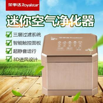 荣事达RS-JC67R空气净化器