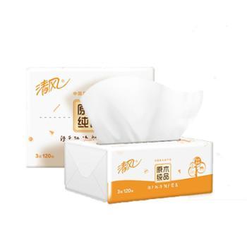清风抽纸3层120抽20包原木纯品面巾纸巾整箱实惠装