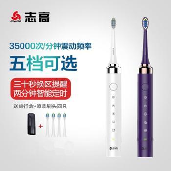 志高CG-103 电动牙刷 成人充电式声波震动电动牙刷 5挡调节