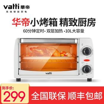 华帝(VATTI)KXSY-10GW01多功能家用烘焙电烤箱小烤箱白色