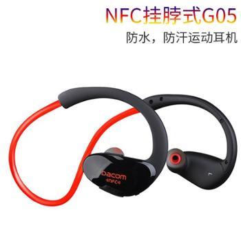 Dacom大康 NFC挂脖式时尚运动品牌蓝牙耳机4.1运动通用型 红蓝黑三色可选