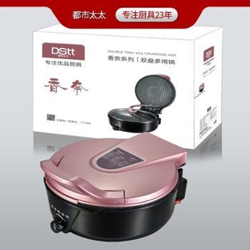 都市太太 香奈电饼铛电烤锅 DSXNDBD