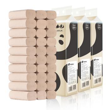 植护本色无芯卷纸42卷整箱装卫生纸3提组合装