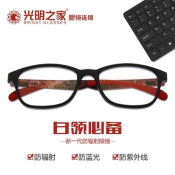 【光明之家】]防辐射防蓝光眼镜护目防疲劳女款大框时尚韩版平光专用电脑护目镜