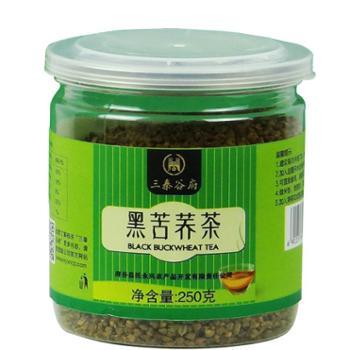 三秦谷府 黑苦荞茶250克