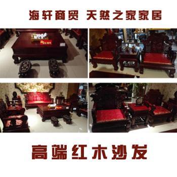 海轩商贸天然之家家居红木沙发非洲大红酸枝木沙发明清古典客厅家具高档全实木沙发组合