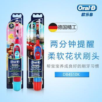 OralB/欧乐B电动牙刷儿童DB4510K迪士尼干电池智能电动牙刷软毛