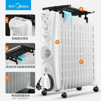 美的油汀取暖器家用13片电暖器暖风机油丁烤火炉办公室省电暖气片
