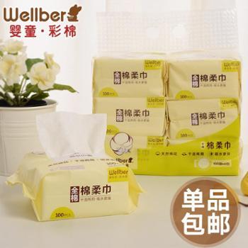 威尔贝鲁新生儿宝宝棉柔巾婴儿手口专用卫生干湿巾100抽*6包