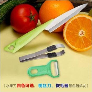 正士作不锈钢水果刀 削皮刀 瓜刨刀 拨毛夹组合