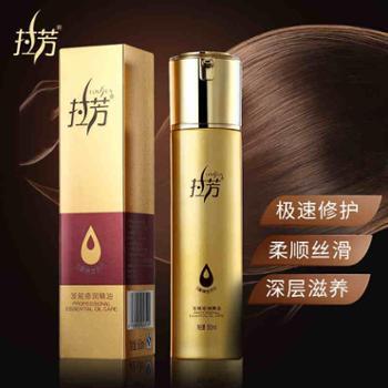 拉芳护发精油卷发免洗头发精油发膜专用修护干枯直发毛躁护发素