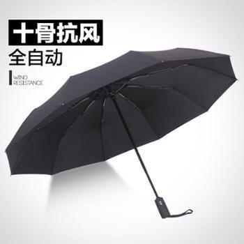 十骨男士雨伞折叠超大三折伞加固 全自动伞男女学生双人 遮阳伞
