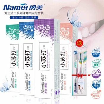 纳美小苏打牙膏洁白牙齿去黄牙渍清新口气牙膏防驻护龈健齿120g*4