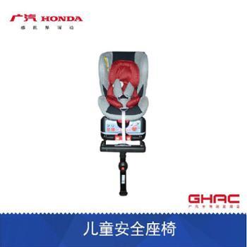 GHAC广汽本田纯正用品儿童安全座椅