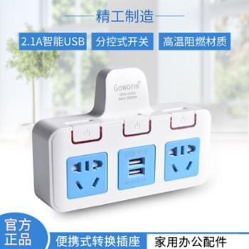 Gowone 购旺 便携旅行插座 墙面电源拓展排 三角插头小转大插带两插 一转二分控 双USB GW-03U