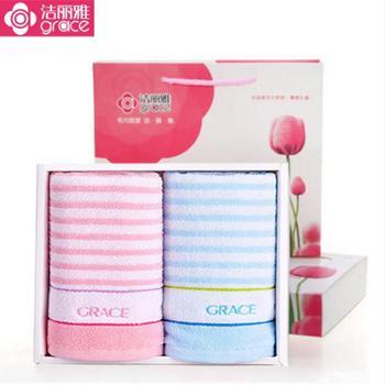 洁丽雅grace 礼盒(两条装)舒适强吸水条纹纯棉面巾E0067