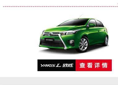 品牌:toyota/丰田        车系,车型:yaris l 致炫        颜色
