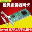 szllwl Intel82545网卡 英特尔单口8490mt千兆网卡 PCI服务器网卡