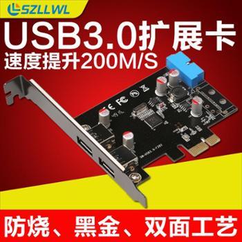 szllwl台式电脑pci-e转usb3.0扩展卡转接卡软驱位光驱位前置面板