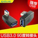 szllwl USB3.0公对母直角90度右转弯转接头 USB3.0公转母90度弯头转换头