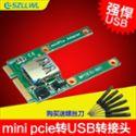 szllwl 笔记本Mini PCI-e转USB转接卡 Mini PCIe扩展USB2.0接口 半高全高