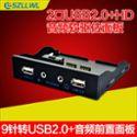 szllwl USB2.0软驱位音频前置面板 真正HD-AUDIO 3.5音频面板 加强电源口