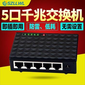 szllwl千兆交换机5口4口以太网络监控分线器1000M防雷家用校园宿舍