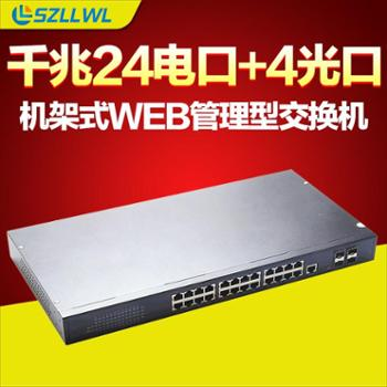 szllwl24电口4光口网吧WEB管理型全千兆交换机带网管机架式交换机