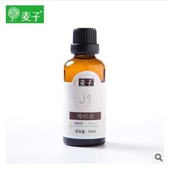 麦子橄榄油 50ML润肤 身体按摩 基础油(单只装)