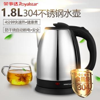 荣事达快水壶1.8L速热烧水壶G1871
