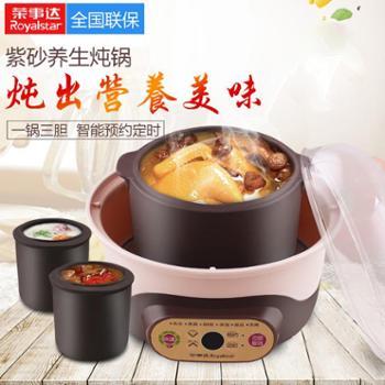 荣事达紫砂隔水炖锅宝宝煮粥煲汤锅电炖盅迷你RDZ-S15L-30