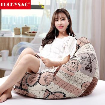 LUCKYSAC小户型懒人沙发花色豆袋沙发单人沙发创意休闲沙发榻榻米