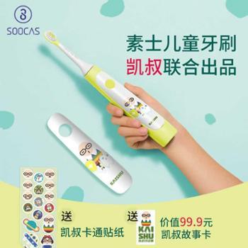 素士儿童声波电动牙刷趣味教学压力即时感应生活用品